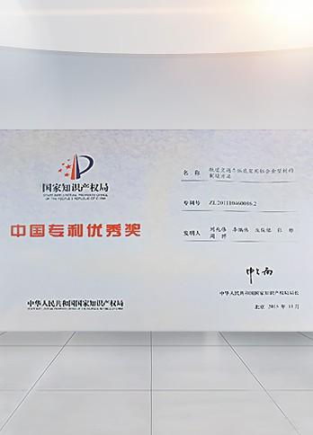 國家知識產權局「中國專利優秀獎」