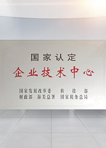 國家認定企業技術中心