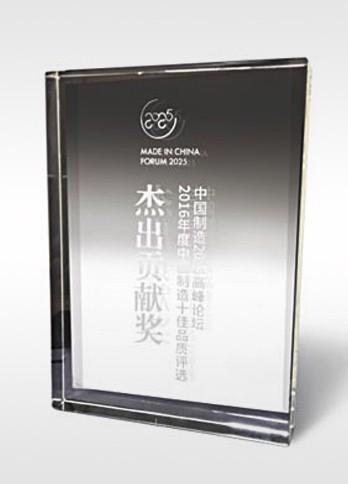《經濟觀察報》「中國製造傑出貢獻獎」