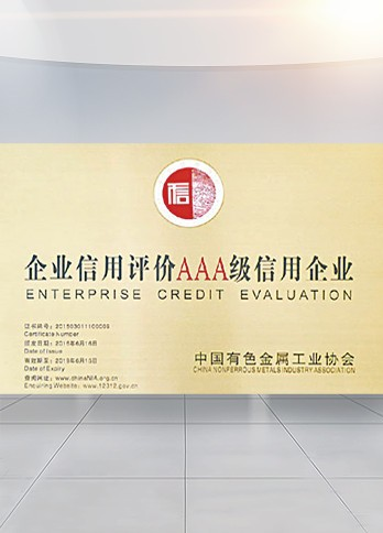 全國有色金屬行業企業信用評價AAA級信用企業
