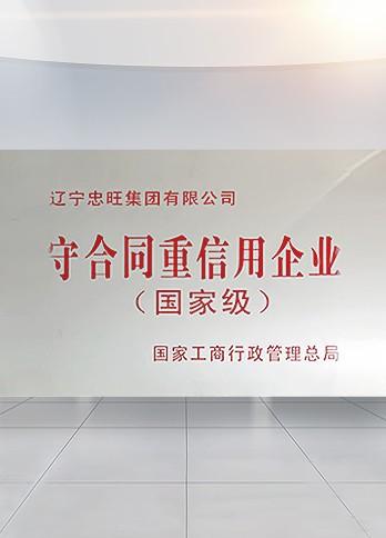 國家級守合同重信用企業