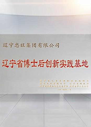 辽宁省博士后创新实践基地