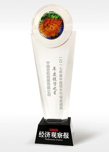 """《经济观察报》2017年度中国资本市场金诚奖""""年度投资之星"""""""