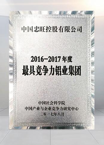 """中国社会科学院""""2016-2017年度最具竞争力铝业集团"""""""