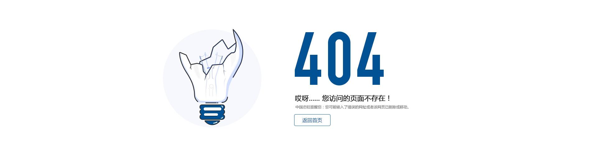 《彭博商業周刊/中文版》 – 年度上市企業2018