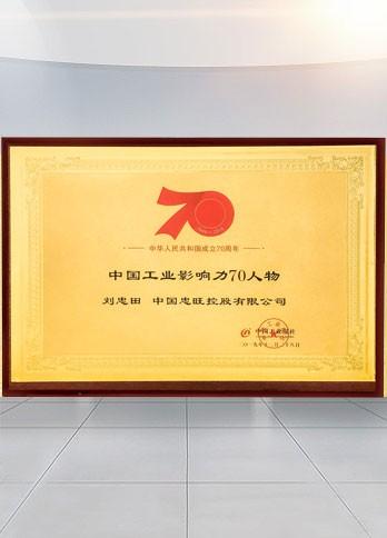 中国工业影响力70人物