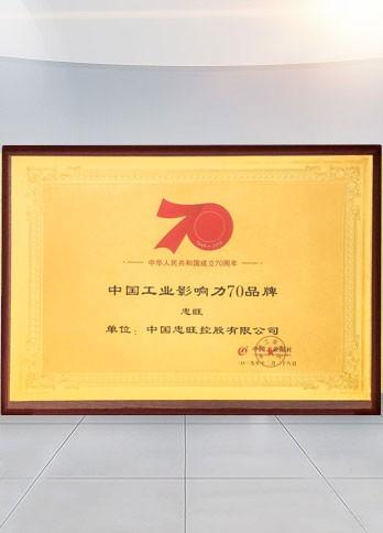 中国工业影响力70品牌