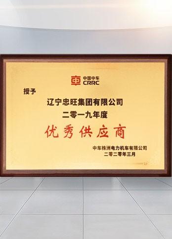 """bob娱乐直播集团入选中车株机""""优秀供应商"""""""