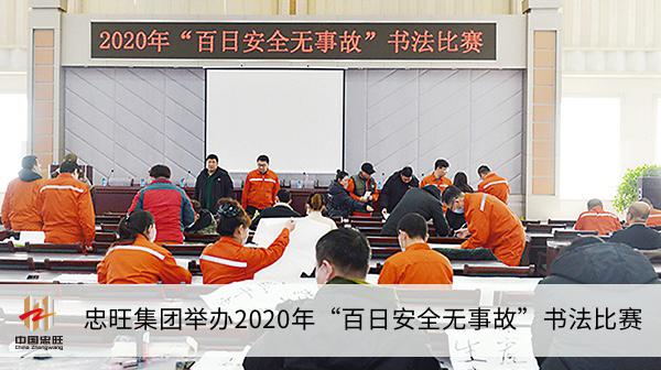 """忠旺集团举办""""百日安全无事故""""书法比赛"""