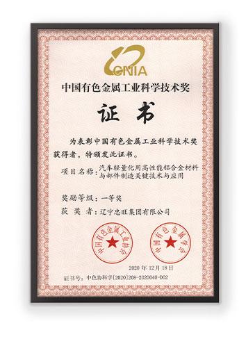 """中國忠旺創新性技術榮獲""""中國有色金屬科學技術獎一等獎"""""""